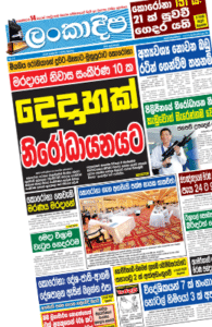 sinhala news paper download Sinhala News Papers (04/03) thumb Recovered 195x300