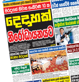 sinhala news paper download Sinhala News Papers (04/03) thumb Recovered 260x270