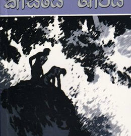 kasiye shapaya sinhala novel pdf Kasiye Shapaya (Bigglesworth) – G. B Dissanayake kasiye shapaya 260x270