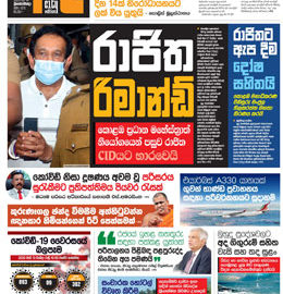 sinhala news paper pdf download Sinhala News Papers (05/14) news thumb 10 260x270