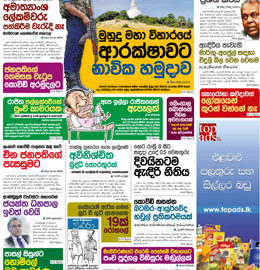 sinhala news paper pdf download Sinhala News Papers (05/15) news thumb 11 260x270