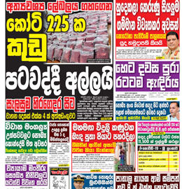 sinhala news papers Sinhala News Papers (05/16) news thumb 12 260x270