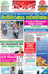 sinhala news paper pdf Sinhala News Papers (05/17) news thumb 13 195x300