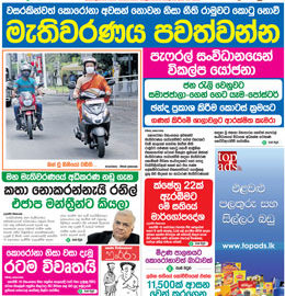 sinhala news paper pdf Sinhala News Papers (05/17) news thumb 13 260x270