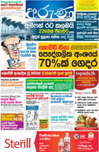 sinhala news paper pdf download Sinhala News Papers (05/18) news thumb 14 195x300