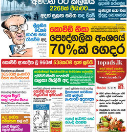 sinhala news paper pdf download Sinhala News Papers (05/18) news thumb 14 260x270