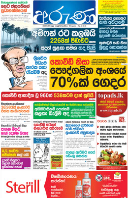Sinhala News Papers (05/18)