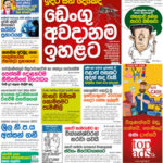 sinhala news paper pdf download Sinhala News Papers (05/19) news thumb 15 150x150