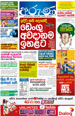 Sinhala News Papers (05/19)