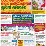 sinhala news paper pdf download Sinhala News Papers (05/20) news thumb 16 150x150
