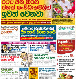 sinhala news paper pdf download Sinhala News Papers (05/20) news thumb 16 260x270