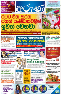 Sinhala News Papers (05/20)