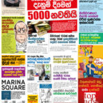 sinhala news paper pdf download Sinhala News Papers (05/21) news thumb 17 150x150