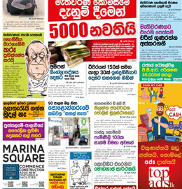 sinhala news paper pdf download Sinhala News Papers (05/21) news thumb 17 260x270