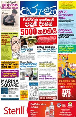 Sinhala News Papers (05/21)
