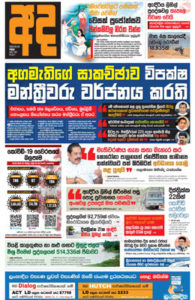 sinhala news paper free download Sinhala News Papers (05/05) news thumb 2 195x300