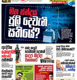 sinhala news paper download Sinhala News Papers (05/10) news thumb 6 260x270