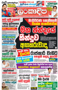sinhala news paper pdf Sinhala News Papers (05/11) news thumb 7 195x300