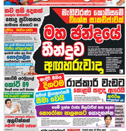 sinhala news paper pdf Sinhala News Papers (05/11) news thumb 7 260x270