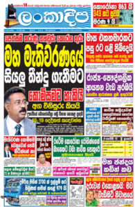 sinhala news paper pdf Sinhala News Papers (05/12) news thumb 8 195x300