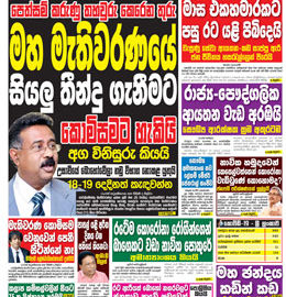 sinhala news paper pdf Sinhala News Papers (05/12) news thumb 8 260x270