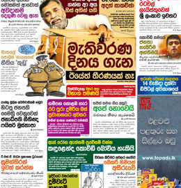 sinhala news paper free download Sinhala News Papers (05/13) news thumb 9 260x270