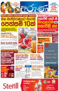 sinhala newspaper download Sinhala News Papers (05/07) news thumb Recovered 195x300