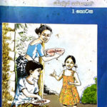 denagama siriwardhana books Wahi Walawa 1 – Denagama Siriwardana wahi walawa 1 150x150