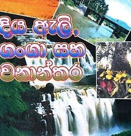sarath ranaweera Diya Eli Ganga Saha Wananthara – Sarath Ranaweera diya eli ganga wananthara 260x270