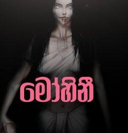 sinhala horror novels Mohini mohini 260x270